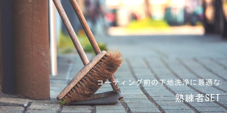 下地洗浄用の熟練者セット