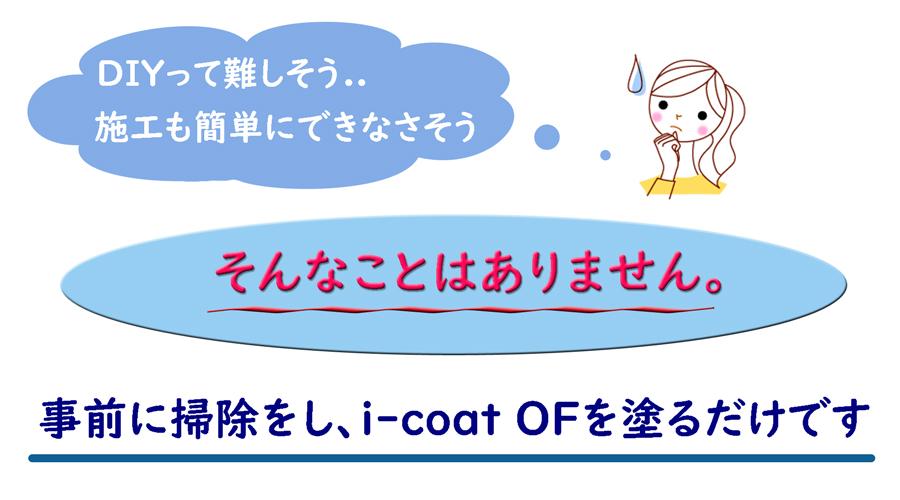 i-coat OF施工の難易度