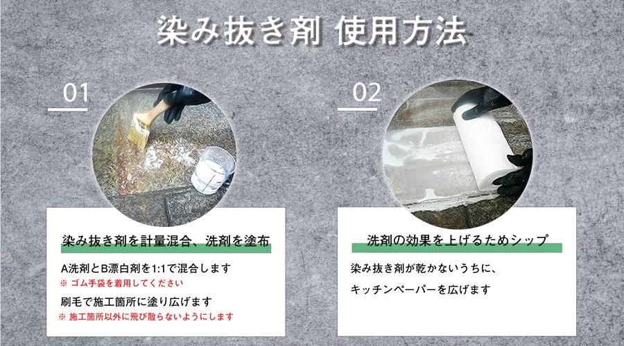 大理石染み抜き使用方法