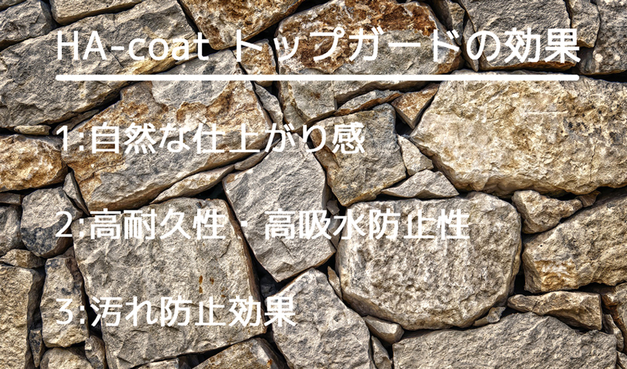 石材用撥水防止剤