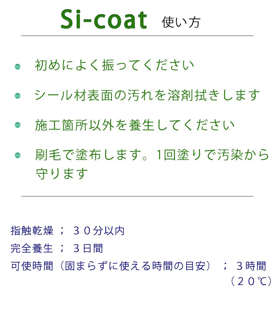 si-coat使い方