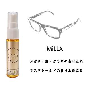 新商品メガネの曇り止めスプレー
