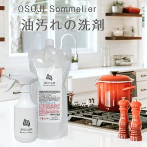 OSOJI Sommelier 油汚れの洗剤
