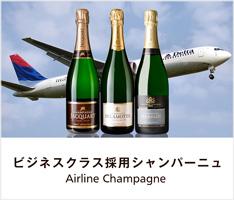 エアライン国際線ビジネスクラス採用シャンパーニュ飲み比べセット