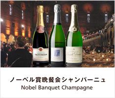 ノーベル賞授賞式シャンパーニュ飲み比べ3本セット