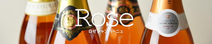 ロゼ,シャンパン