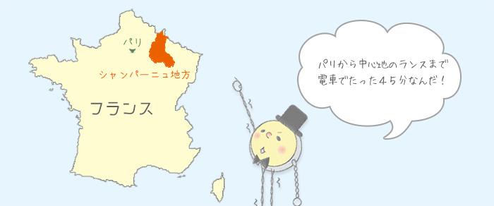 シャンパーニュ地方 地図