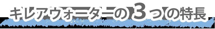 キレアウォーターの3つの特徴