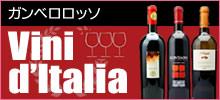 ガンベロロッソ受賞ワイン