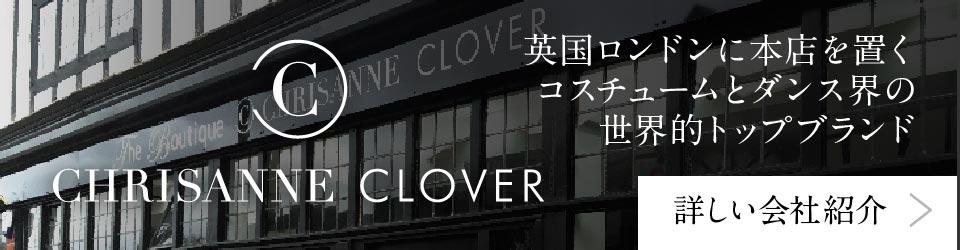 Chrisanne Clover - ロンドンに本店を置くコスチューム・ダンス界のトップブランド