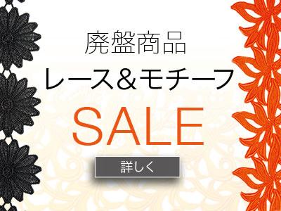 廃盤商品レース&モチーフ・セール