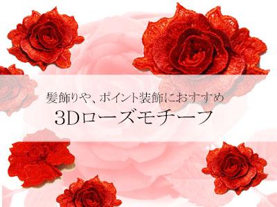 3Drosemotif