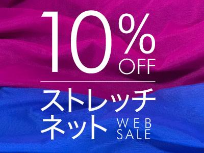 Web Sale ストレッチネット 10% OFF