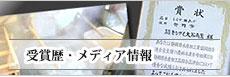 受賞歴・メディア情報