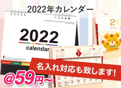 2021年名入れカレンダー