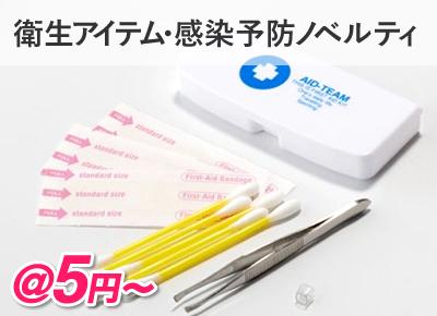 マスク・花粉対策・衛生商品ノベルティ
