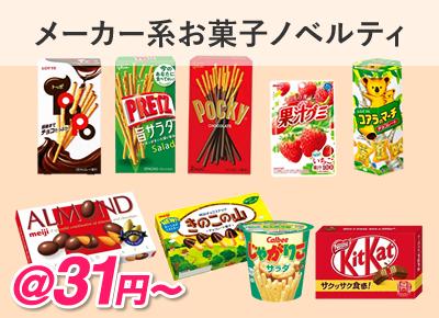 メーカー系お菓子ノベルティ