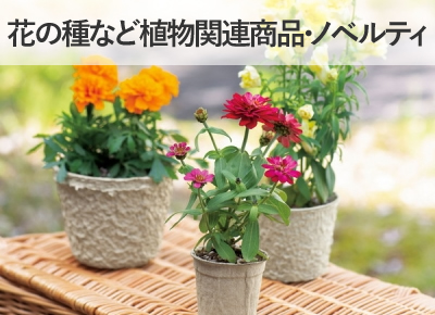 花の種など植物関連商品・ノベルティ