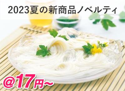 2021年夏の新商品ノベルティ