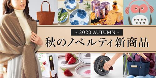 秋のノベルティ新商品
