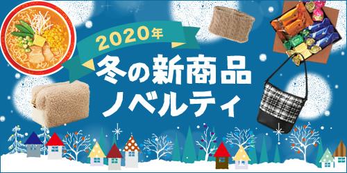 冬のノベルティ新商品