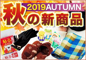 秋の新商品