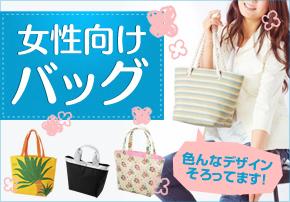 女性向けバッグ&トート|かわいくて使いやすい人気のグッズ!