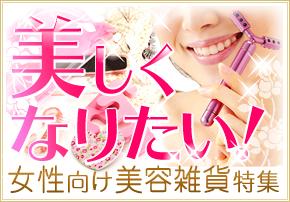 女性のための美容と健康雑貨特集|美しくなりたい!をお手伝い