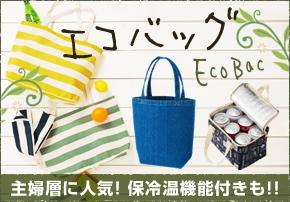エコバッグ|おしゃれデザインで買物を楽しく