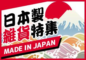 日本製雑貨特集