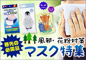 風邪・花粉対策 マスク特集