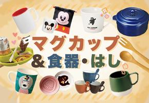 マグカップ&食器|便利アイテムにこだわりの逸品など
