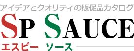 アイデアとクオリティの販促品カタログ SP SAUCE