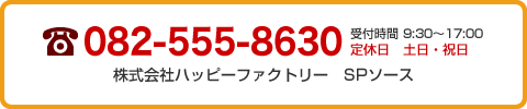 TEL:082-555-4770 株式会社ドリームデッサン 販促エキスポドットコム
