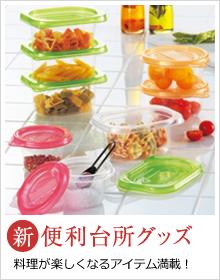 新・便利台所グッズ|料理が楽しくなるアイテム満載!