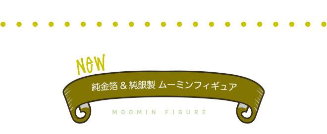 NEW 純金箔&純銀製 ムーミンフィギュア
