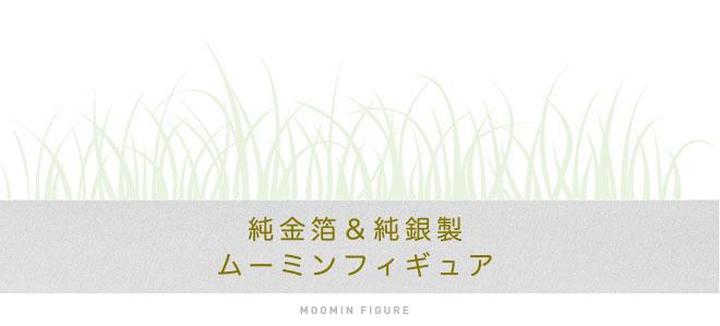 純金箔&純銀製ムーミンフィギュア