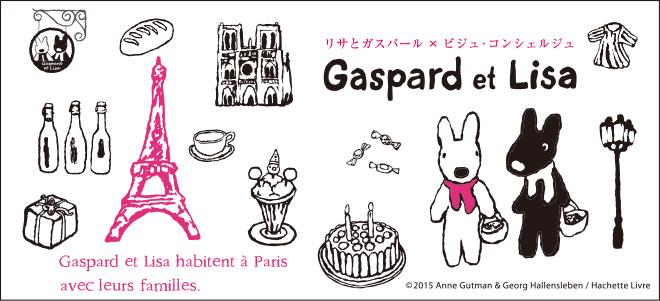 リサとガスパール×ビジュ・コンシェルジュ Gaspard et Lisa