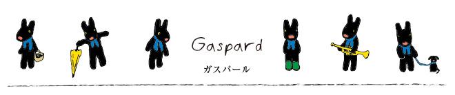 Gaspard ガスパール