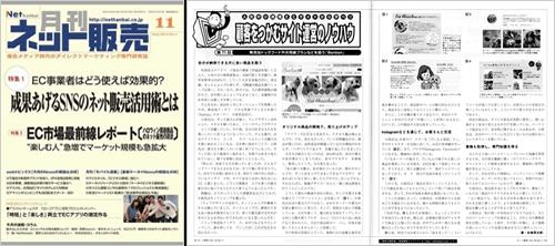 【ボンボン】月刊ネット販売11月号 掲載