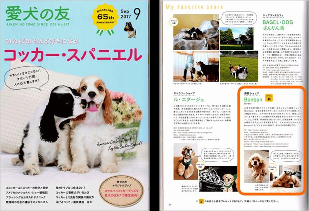 【ボンボン】愛犬の友9月号掲載