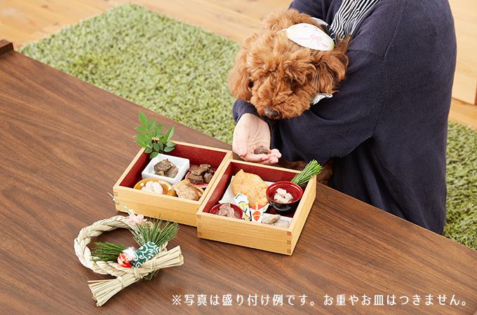 【ドットわん】亥おせち 愛犬