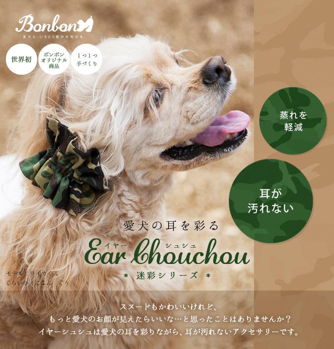 愛犬の耳を彩るイヤーシュシュ 迷彩
