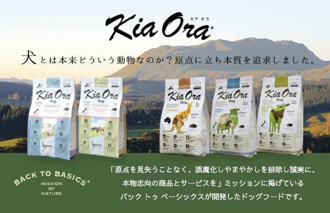 無添加ドッグフード KiaOra(キアオラ)