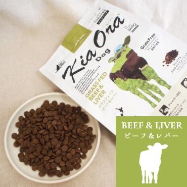 【KiaOra(キアオラ)】  無添加ドッグフード グラスフェッドビーフ&レバー 2.5kg