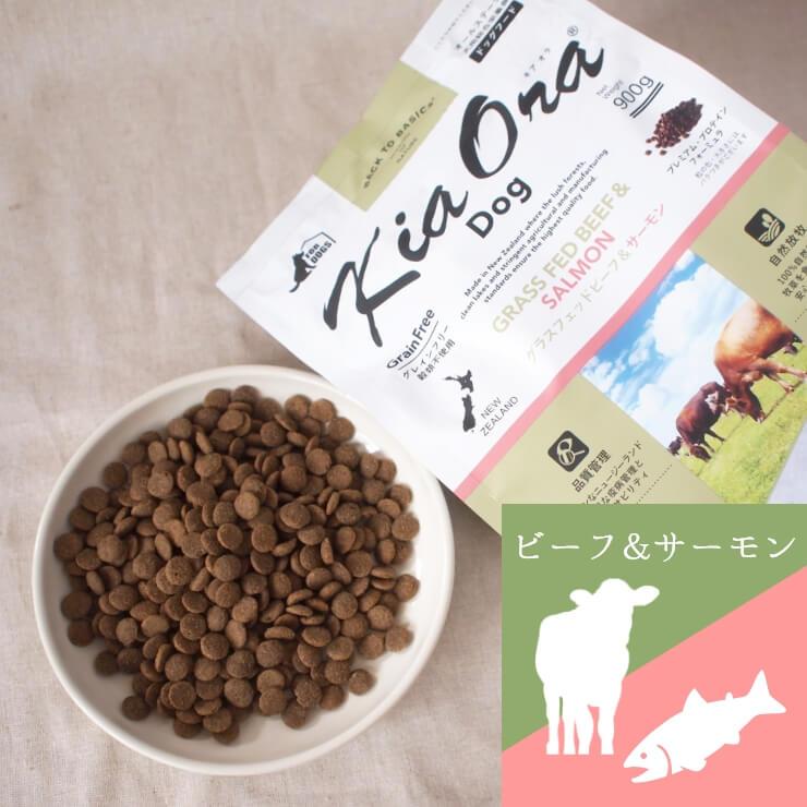 【KiaOra(キアオラ)】   無添加ドッグフード グラスフェッドビーフ&サーモン 450g