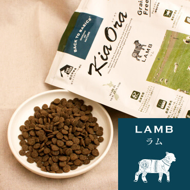 【KiaOra(キアオラ)】   無添加ドッグフード ラム(羊) 900g