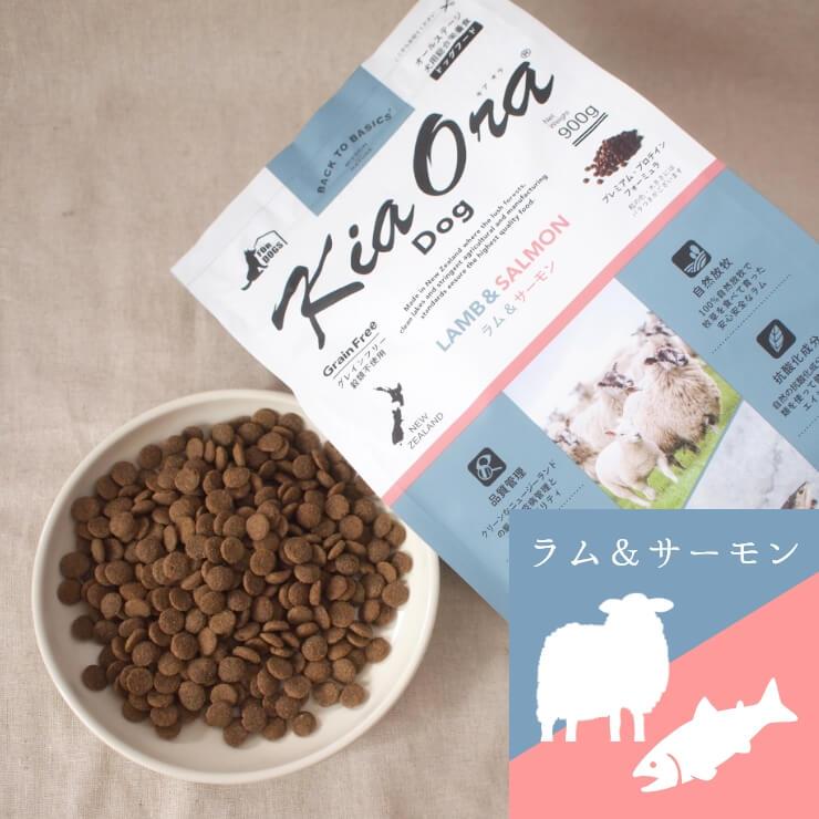 【KiaOra(キアオラ)】   無添加ドッグフード ラム&サーモン 450g