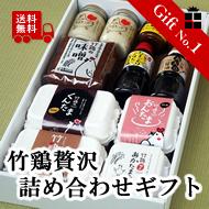【送料無料!】竹鶏贅沢詰め合わせギフト