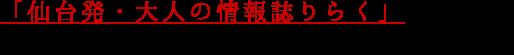 「仙台発・大人の情報誌 りらく」に竹鶏ファームが掲載されました!
